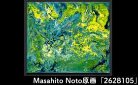 【アート原画コース】Masahito Noto 原画【455x530】作品タイトル「2628105」