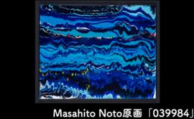 【アート原画コース】Masahito Noto 原画【800x650】作品タイトル「039984」