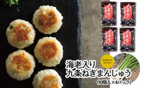 ①【海老入り九条ねぎまんじゅう】3600円