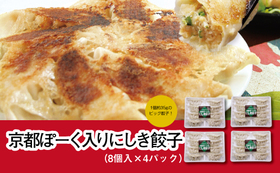 ②【京都ぽーく入りにしき餃子】3600円