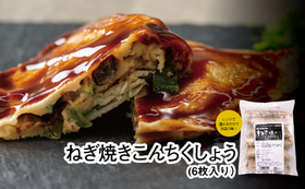 ③【ねぎ焼きこんちくしょう】3600円