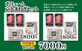 ⑤【ボリューム京都九条ねぎセット】7000円