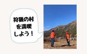【残席追加!】猟師体験イベントにご招待!