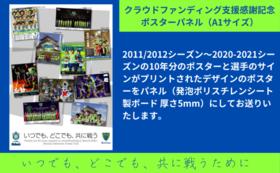 【グッズで支援】クラウドファンディング支援感謝記念ポスターパネル(A1サイズ)