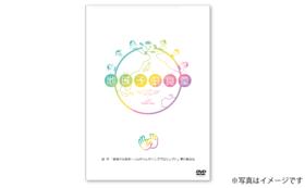 『地球子供食堂』DVD1枚