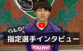【女子指定選手インタビュー】