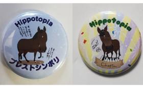 【1万円/ヒポトピアにご招待!】缶バッジ&キーホルダーコース