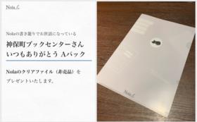 【3/27追加!Nolaコラボリターン】Nolaクリアファイル
