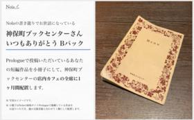 【3/27追加!Nolaコラボリターン】作品の製本・店内設置