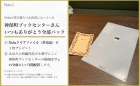 【3/27追加!Nolaコラボリターン】クリアファイル&作品の製本・店内設置