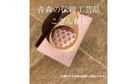 青森市の伝統工芸品「こぎん差し」【針刺し】をお手紙付きでお届けします。+youtubeでの活動報告を致します。