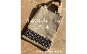 青森市の伝統工芸品「こぎん差し」【バック】をお手紙付きでお届けします。+youtubeでの活動報告を致します。