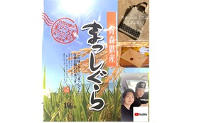 青森県で採れた新米10キロ+伝統工芸品「こぎん差し」【針刺し】+お手紙+youtubeでの活動報告を致します。