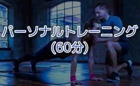 パーソナルトレーニング60分 (1回)
