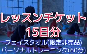 レッスンチケット15日分+フェイスタオル+パーソナルトレーニング60分 (1回)