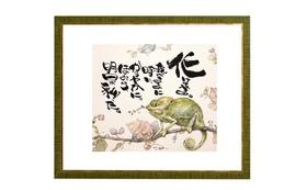 カメレオン額入り/グリーン系(限定レプリカ)&ポストカード&サンキューカード