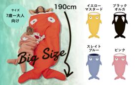 【驚き!190cmのBIGサイズ】サメのスリーピングバッグ(7歳〜大人用)
