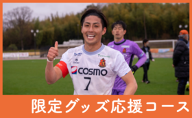 支援者限定・塩谷 仁選手使用済みサイン入りグッズ