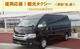 復興応援!観光タクシー <朝倉「梨」篇>