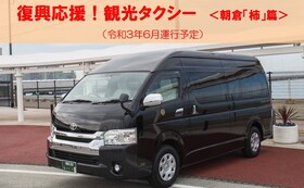 復興応援!観光タクシー <朝倉「柿」篇>