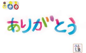 蓮太郎くんの「ありがとう」ポストカード2枚