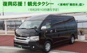 復興応援!観光タクシー <東峰村「棚田米」篇>