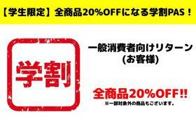 【学生限定】全商品20%OFFになる学割PAS!