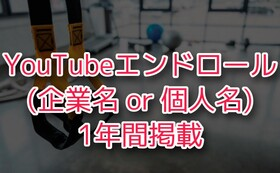 YouTubeエンドロール(企業名or個人名)1年間掲載