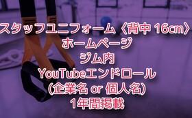 スタッフユニフォーム<背中 16cm>+ホームページ+ジム内+YouTubeエンドロール(企業名or個人名)1年間掲載