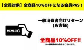 1年間全商品10%OFF会員PAS!