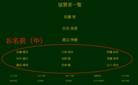 【個人様限定】HPにお名前を掲載(中)+【ベーシック応援プラン】