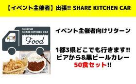 【イベント主催者】出張!! SHARE KITCHEN CAR