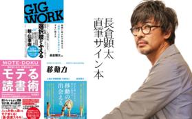●追加●長倉顕太さん直筆サイン本「ギグワーク」「モテる読書術」「移動力」1冊