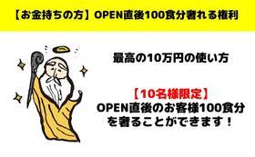 【お金持ちの方】OPEN直後100食分奢れる権利
