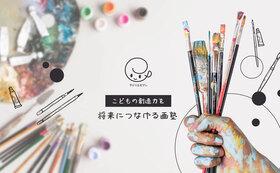 ●アトリエセブン/オンライン画塾招待券