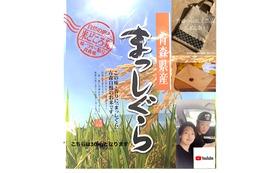 青森県で採れた新米30キロ+伝統工芸品「こぎん差し」【バック】+お手紙+youtubeでの活動報告を致します。