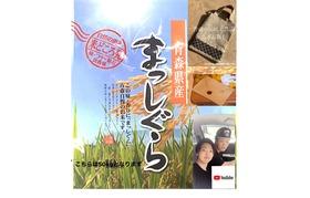 青森県で採れた新米50キロ+伝統工芸品「こぎん差し」【バック】+お手紙+youtubeでの活動報告を致します。
