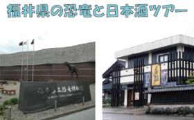 「福井県の恐竜と日本酒ツアー」にご招待