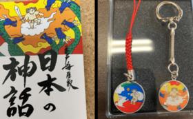C|オリジナル日本神話ミニ絵本