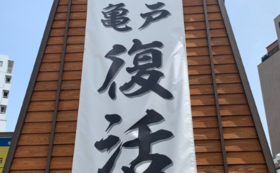 E|亀戸梅屋敷イベントご招待+額装でお名前掲示