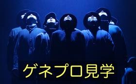 【2.体験】9月7日(火)18時開演 ゲネプロ見学権