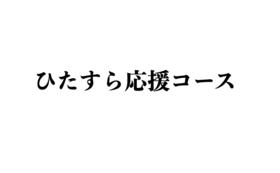 ひたすら応援コースA