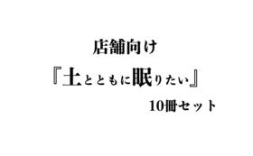 【店舗向け】『土とともに眠りたい』10冊セット