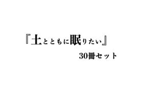 【店舗向け】『土とともに眠りたい』30冊セット