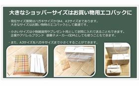 環境問題取組み 3R本当のエコバック 折りたたみ式紙袋 日本から世界へ