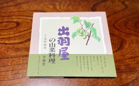 「新・出羽屋の山菜料理」1冊