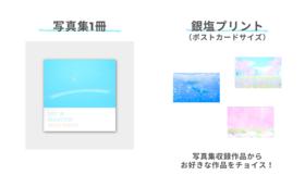 写真集1冊+写真集掲載作品から選べる銀塩プリント(ポストカードサイズ)