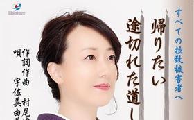 CD「帰りたい」「途切れた道しるべ」歌・宇佐美由美子