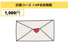 応援コース  公式HPに名前掲載 1000円