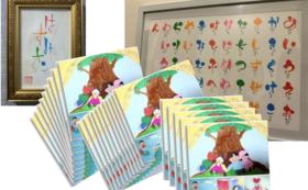 あいうえお50音マントラA4額装(印刷)+CD25枚+動画+筆文字+エンドロール